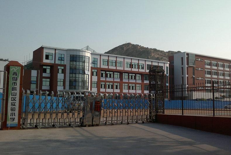 青岛学校篇-崂山区实验学校