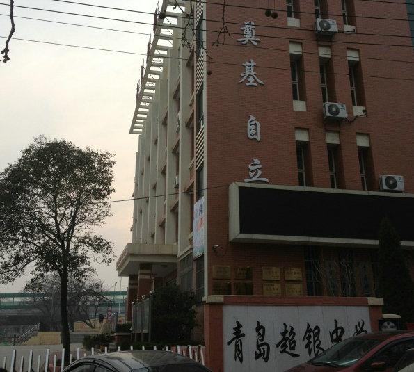 青岛学校篇-青岛市x银学校