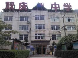 川省成都市双庆中学周边房产信息 成华区 成都城市房产