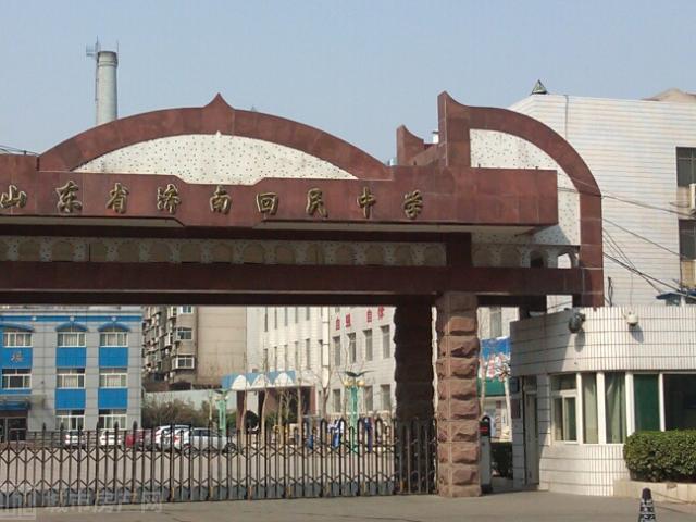 山东省济南回民中学图片 市中区
