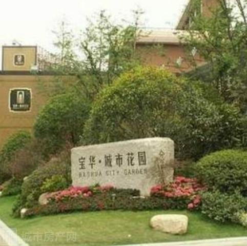 宝华城市花园图片 虹口区