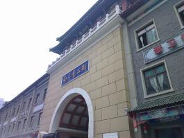 南市食品街周边租房 和平区 天津城市房产 -南市食品街周边租房 和平区图片