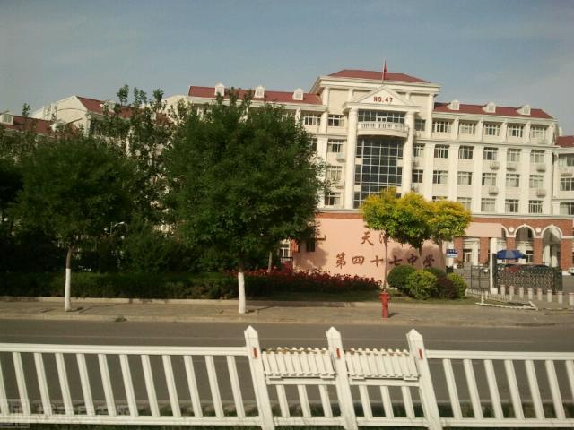 天津市第四十七中学图片 北辰区图片